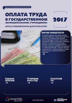 Письмо ФНС РФ № ЗН-4-22/10626а, ПФ РФ № НП-30-26/8158 от 06.06.2017.