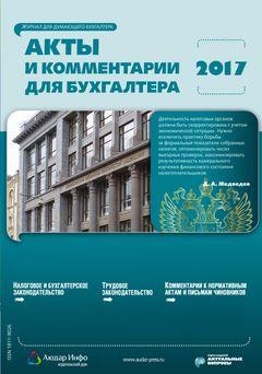 Комментарий к письму Минфина РФ от 08.09.2017 № 03‑04‑05/58011.
