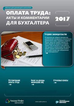 Комментарий к письму МИНТРУДА РФ ОТ 21.02.2017 № 14-1/ООГ-1560.