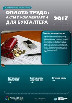 Комментарий к письму ФНС РФ от 17.04.2017 № СА-4-7/7288@.