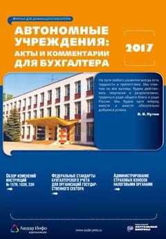 Переход на применение нового ОКОФ с 2017 года.