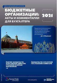 Комментарий к Письму Минфина РФ от 11.12.2020 № 02-08-10/109210