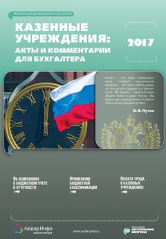 Комментарий к приказу Минфина РФ от 30.09.2016 № 168н