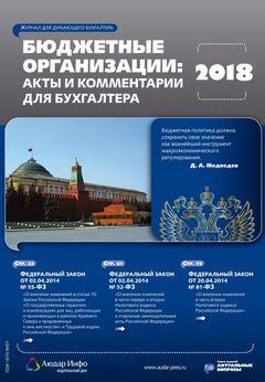 Комментарий к Распоряжению от 16.01.2018 № 21 р