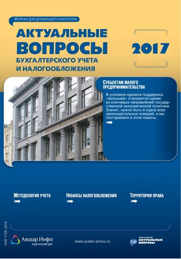 Актуальные вопросы бухгалтерского учета и налогообложения №8 2017