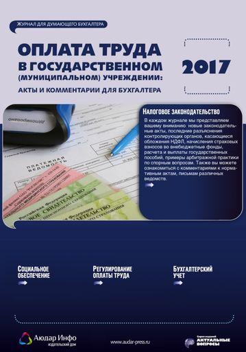 Оплата труда в государственном (муниципальном) учреждении: акты и комментарии для бухгалтера №4 2017