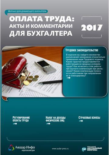 Оплата труда: акты и комментарии для бухгалтера №9 2017