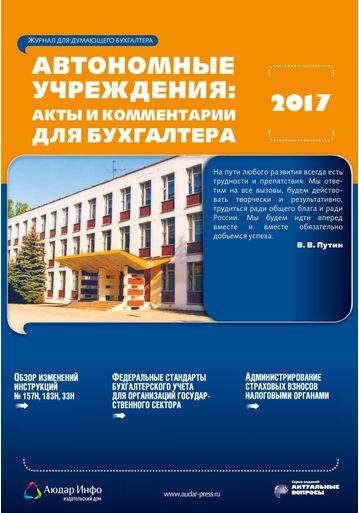 Автономные учреждения: акты и комментарии для бухгалтера №3 2017