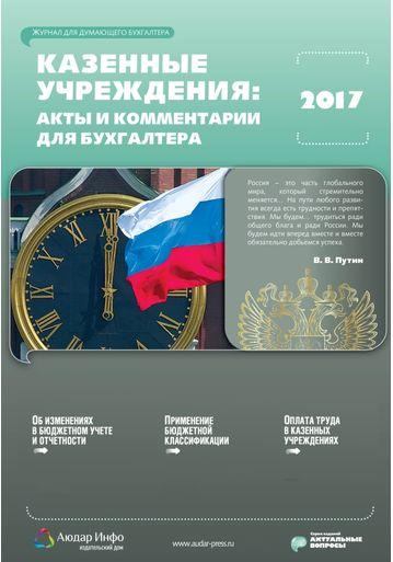 Казенные учреждения: акты и комментарии для бухгалтера №1 2017