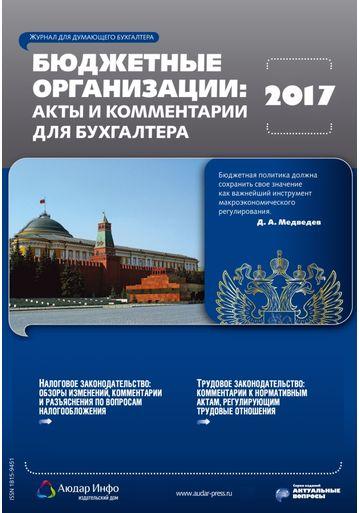 Бюджетные организации: акты и комментарии для бухгалтера №4 2017