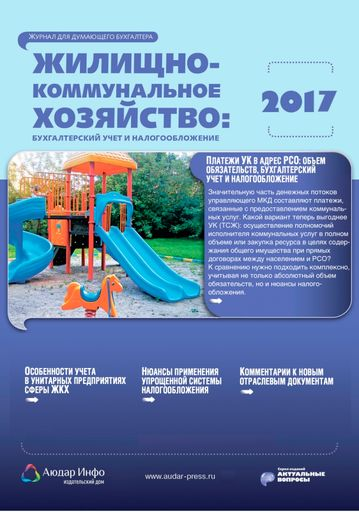 Жилищно-коммунальное хозяйство: бухгалтерский учет и налогообложение №2 2017