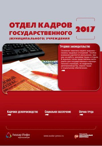 Отдел кадров государственного (муниципального) учреждения №1 2017