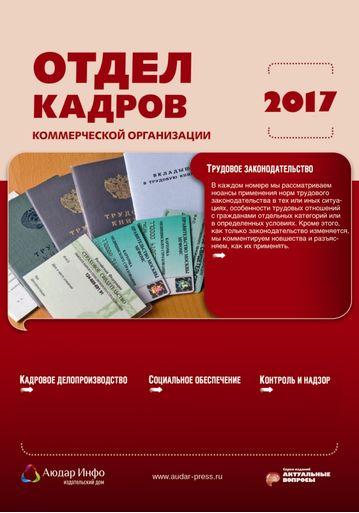 Отдел кадров коммерческой организации №3 2017
