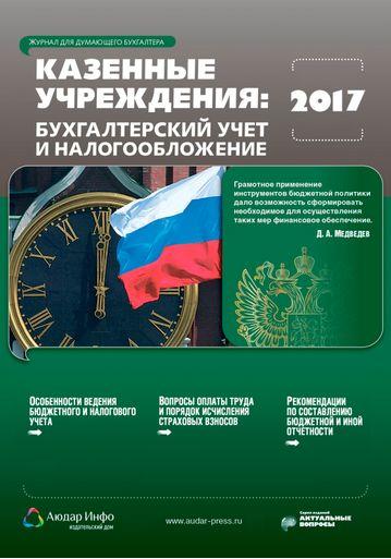 Казенные учреждения: бухгалтерский учет и налогообложение №9 2017