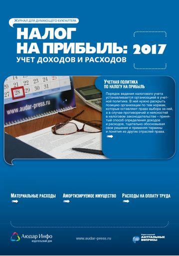 Налог на прибыль №1 2017
