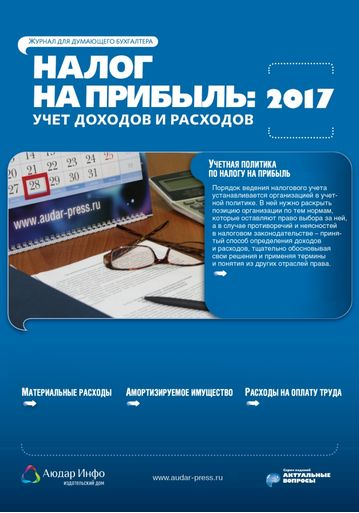 Налог на прибыль №6 2017