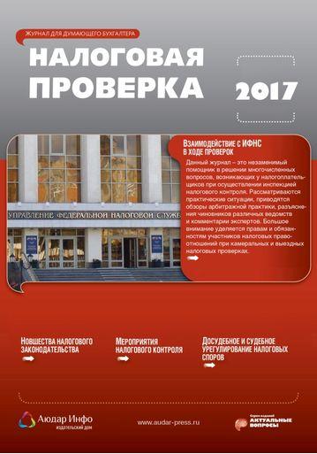 Налоговая проверка №6 2017