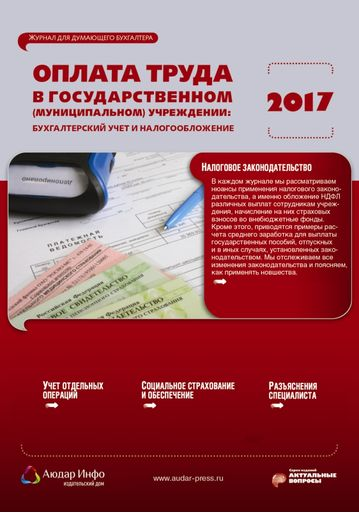 Оплата труда в государственном (муниципальном) учреждении:  бухгалтерский учет и налогообложение №11 2017