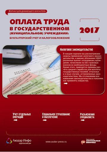 Оплата труда в государственном (муниципальном) учреждении:  бухгалтерский учет и налогообложение №9 2017