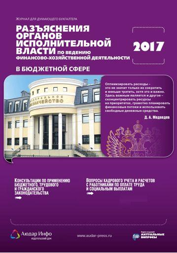 Разъяснения органов исполнительной власти по ведению финансово-хозяйственной деятельности в бюджетной сфере №6 2017