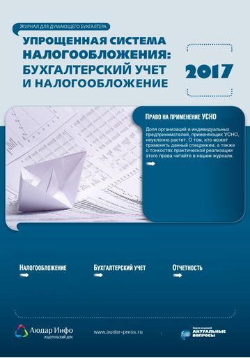 Упрощенная система налогообложения: бухгалтерский учет и налогообложение №8 2017