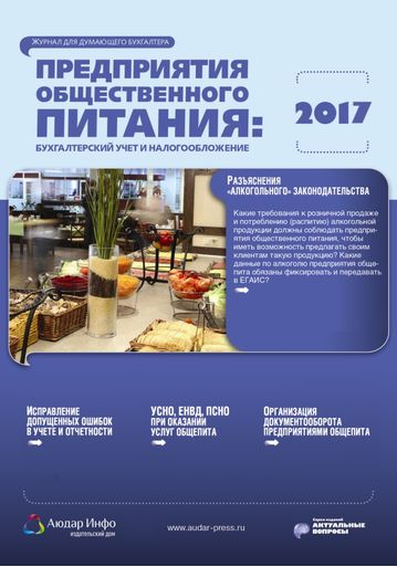 Предприятия общественного питания: бухгалтерский учет и налогообложение №10 2017