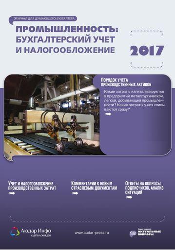 Промышленность: бухгалтерский учет и налогообложение №5 2017