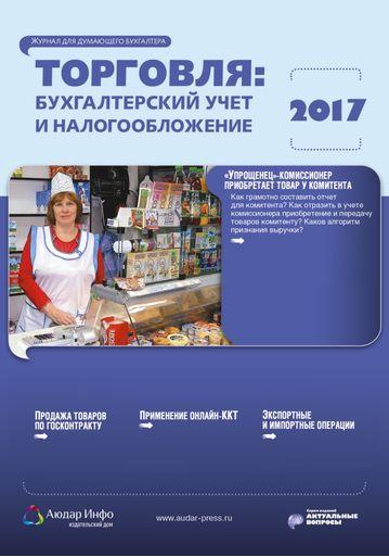 Торговля: бухгалтерский учет и налогообложение №1 2017
