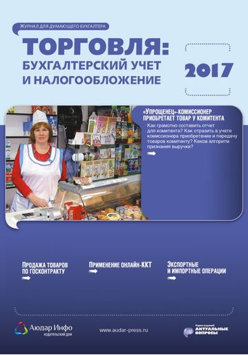 Торговля: бухгалтерский учет и налогообложение №9 2017