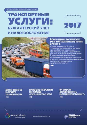 Транспортные услуги: бухгалтерский учет и налогообложение №6 2017