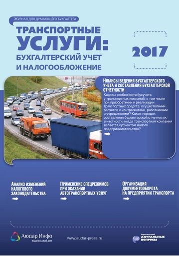 Транспортные услуги: бухгалтерский учет и налогообложение №5 2017