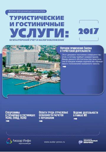 Туристические и гостиничные услуги: бухгалтерский учет и налогообложение №1 2017