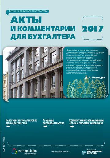 Акты и комментарии для бухгалтера №1 2017