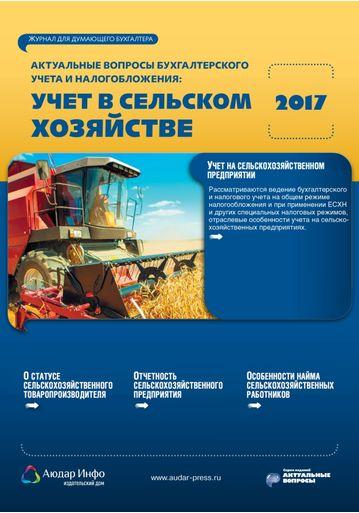 Актуальные вопросы бухгалтерского учета и налогообложения: учет в сельском хозяйстве №1 2017