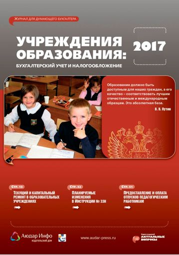Учреждения образования: бухгалтерский учет и налогообложение №1 2017