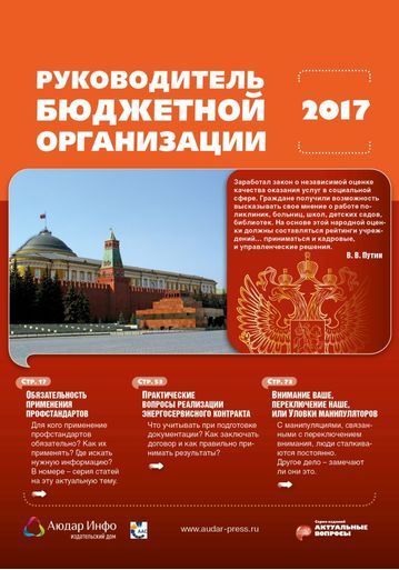 Руководитель бюджетной организации №10 2017