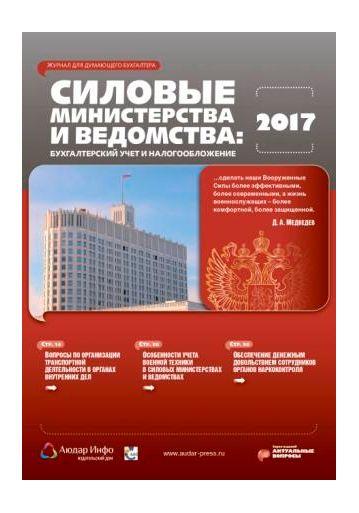 Силовые министерства и ведомства: бухгалтерский учет и налогообложение №8 2017