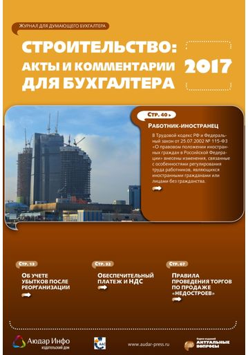 Строительство: акты и комментарии для бухгалтера №9 2017