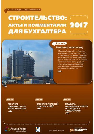 Строительство: акты и комментарии для бухгалтера №11 2017