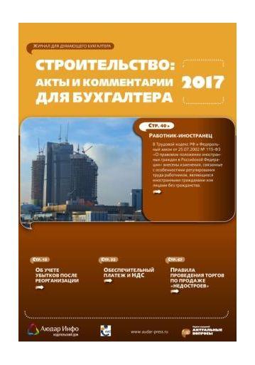 Строительство: акты и комментарии для бухгалтера №4 2017