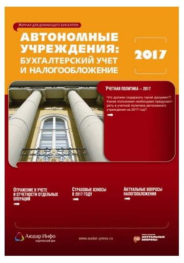 Автономные учреждения: бухгалтерский учет и налогообложение №8 2017