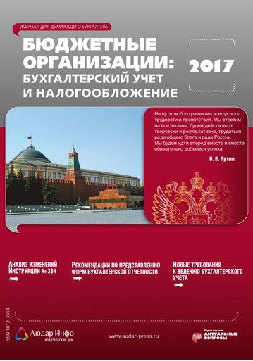 Бюджетные организации: бухгалтерский учет и налогообложение №1 2017