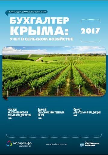 Бухгалтер Крыма: учет в сельском хозяйстве №2 2017