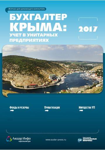 Бухгалтер Крыма: учет в унитарных предприятиях №1 2017