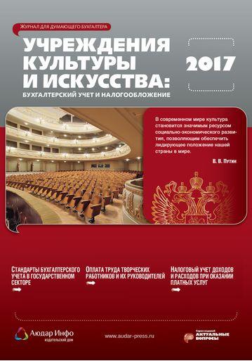 Учреждения культуры и искусства: бухгалтерский учет и налогообложение №9 2017