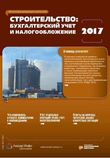 Строительство: бухгалтерский учет и налогообложение №1 2017