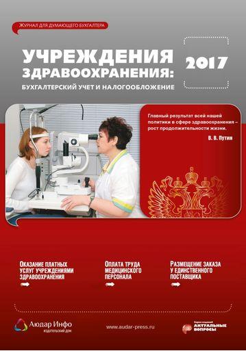 Учреждения здравоохранения: бухгалтерский учет и налогообложение №12 2017