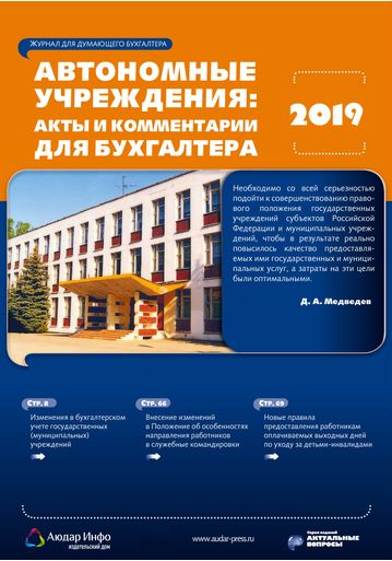 Автономные учреждения: акты и комментарии для бухгалтера №6 2019