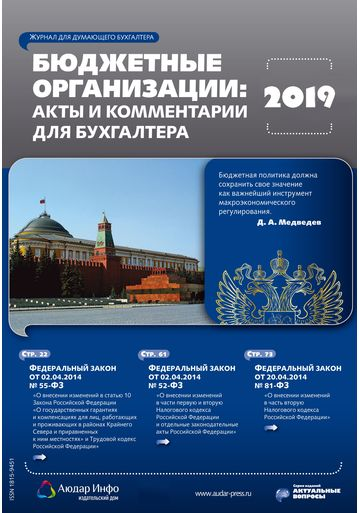 Бюджетные организации: акты и комментарии для бухгалтера №11 2019