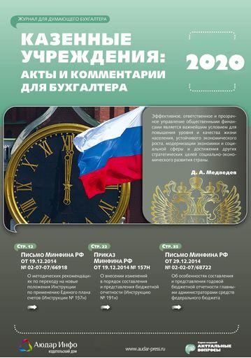 Казенные учреждения: акты и комментарии для бухгалтера №1 2020